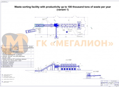 Waste sorting facility with productivity up to 100 thousand tons of MSW per year (variant) - схема 1